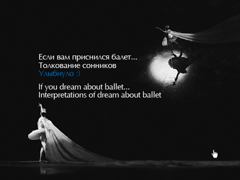 If you dream about ballet&#8230;